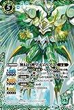 無幻の神皇ゼムリアス/バトルスピリッツ/プロモーションカード/P16-09E/P/緑/スピリット/コスト5