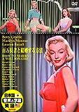 マリリン・モンロー 百万長者と結婚する方法 紳士は金髪がお好き DVD2枚組 2PAC-005