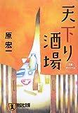 天下り酒場 (祥伝社文庫 は 8-2)