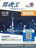 チャイナユニコム 中国 香港 台湾 マカオ 音声通話 定額データ通信 ローミングSIM 80香港ドル付き プリペイドSIMカード (通常・マイクロSIM兼用)