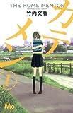 カテメン 1 (マーガレットコミックス)