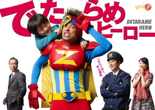 Japanese TV Series - Detarame Hero DVD Box (5DVDS) [Japan DVD] ASBP-5578