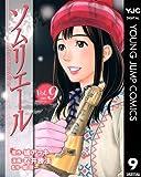 ソムリエール 9 (ヤングジャンプコミックスDIGITAL)