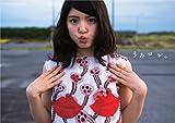 「うみコレ。 〜川島海荷actress collection〜」