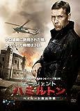 エージェント・ハミルトン ベイルート救出作戦 [DVD]
