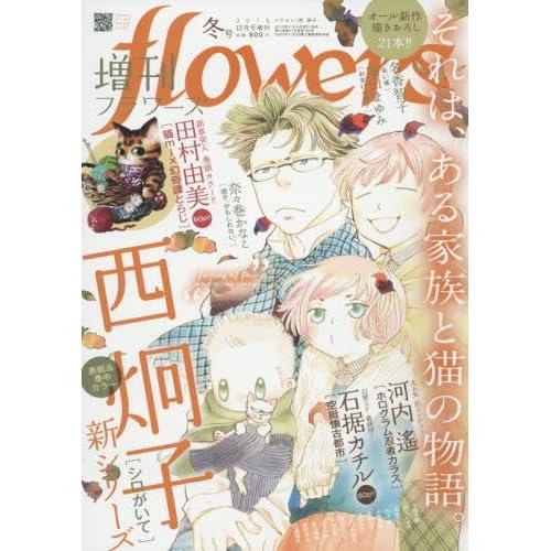 増刊flowers冬号 2015年 12 月号 [雑誌]: 月刊flowers 増刊