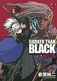 DARKER THAN BLACK-漆黒の花-(4)(完) (ヤングガンガンコミックス)