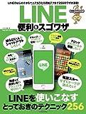 知識ゼロでもOK!  LINE 便利&スゴワザ (インプレスムック)