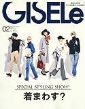 GISELe(ジゼル) 2016年 02 月号 [雑誌]