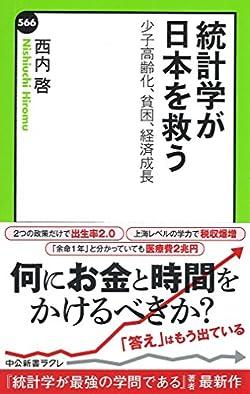 統計学が日本を救う - 少子高齢化、貧困、経済成長