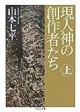 現人神の創作者たち〈上〉 (ちくま文庫)