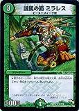 デュエルマスターズ 護鏡の面 ミラレス / 龍解ガイギンガ(DMR13)/ ドラゴン・サーガ/シングルカード