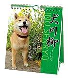 犬川柳 週めくり 2013カレンダー