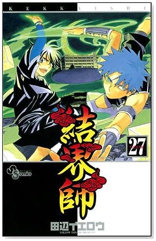 結界師(27): 27 (少年サンデーコミックス)