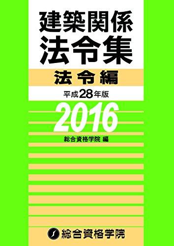 平成28年版 建築関係法令集 法令編