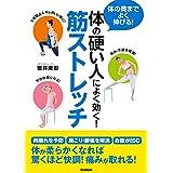 Amazon.co.jp: 体の硬い人によく効く! 筋ストレッチ 電子書籍: 岩井 隆彰: Kindleストア
