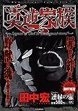 莫逆家族 Chapter [逆縁の鬼] (講談社プラチナコミックス)