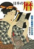 日本の暦 旧暦と新暦がわかる本 (新人物文庫)