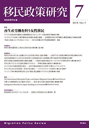 移民政策研究 VOL.7