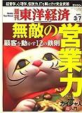 週刊 東洋経済 2009年 3/7号 [雑誌]