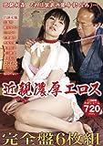 近親濃厚エロス 完全盤 [DVD]