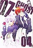 文庫版07ーGHOST 04 (IDコミックス ZERO-SUMコミックス)