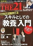 THE 21 (ザ ニジュウイチ) 2014年 08月号 [雑誌]