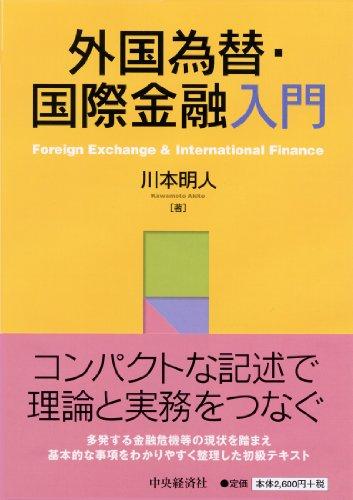 外国為替・国際金融入門 = Foreign Exchange & International Finance