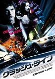 クラッシュ・ライン [DVD]