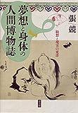 夢想と身体の人間博物誌: 綺想と現実の東洋