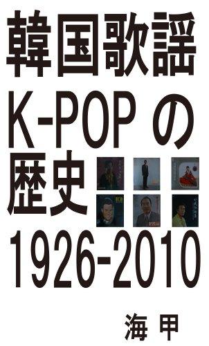 韓国歌謡、K-POPの歴史1926-2010