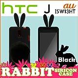 hTC J ISW13HT用: ウサギシリコンケース しっぽスタンド付 (取り外し可):  01 黒ウサギ(ブラック)