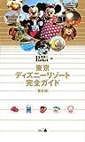 東京ディズニーリゾート完全ガイド 第6版 (東京in Pocket 19)