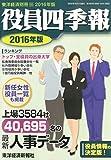 別冊 東洋経済 2015年 10 月号 [雑誌]