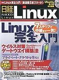 日経 Linux ( リナックス ) 2010年 04月号 [雑誌]