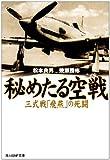 秘めたる空戦―三式戦「飛燕」の死闘 / 松本 良男 のシリーズ情報を見る