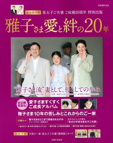雅子さま 愛と絆の20年: 完全保存版 皇太子ご夫妻 ご成婚20周年 特別出版 (別冊週刊女性)