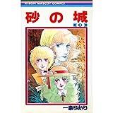 砂の城 6 (りぼんマスコットコミックス)