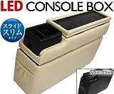 LEDコンソールボックス コンパクトミニバン用スリムスライド【ブラック】