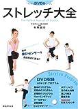 DVD付ストレッチ大全―体の伸びセンサーを自由自在に操る!!