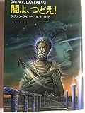 闇よ、つどえ! (1981年) (ハヤカワ文庫―SF)