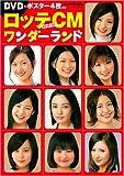 ロッテCMワンダーランド(DVD付) (玄光社MOOK—CM NOW別冊)