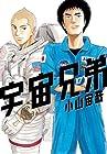 宇宙兄弟 第17巻 2012年03月23日発売
