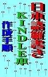 日本語縦書きKindle本の作成手順