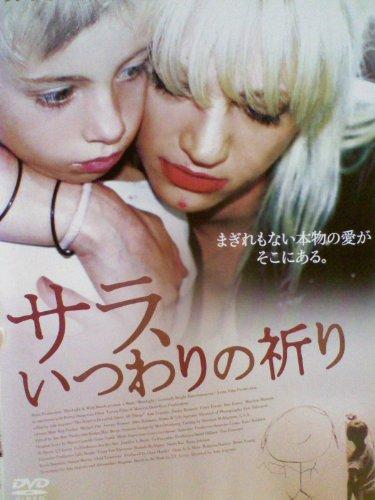 サラ、いつわりの祈り  [DVD]