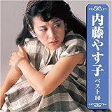内藤やす子 ベスト10