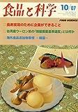 食品と科学 2007年 10月号 [雑誌]