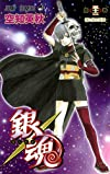 銀魂―ぎんたま― 52 (ジャンプコミックス)