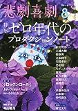 悲劇喜劇 2010年 08月号 [雑誌]