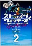 ストライクウィッチーズ 小ぃサーニャ (2) (カドカワコミックス・エース)